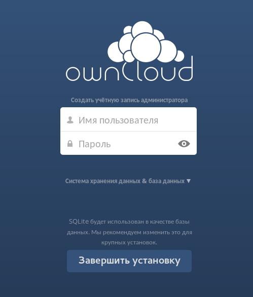 owncloud-first-start